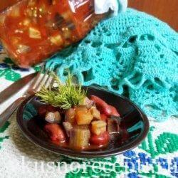 Салат из баклажанов с фасолью в томатном соусе на зиму