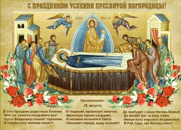 Православные праздники в августе